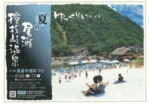 第20回真夏の雪まつり(檜枝岐村)