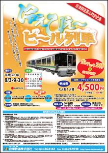 ビール列車p894_01