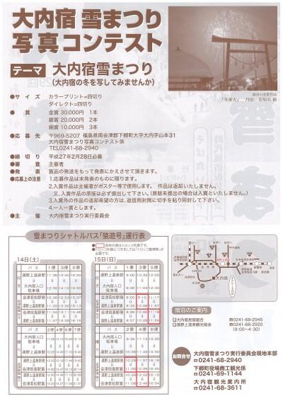 大内宿 フォトコン