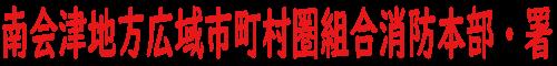 南会津広域消防|南会津地方広域市町村圏組合